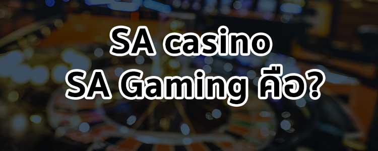 SA casino หรือ SA Gaming คือ