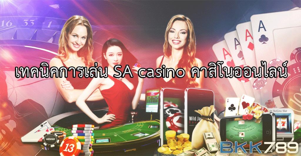 ประสบการ์ณ-SA-casino