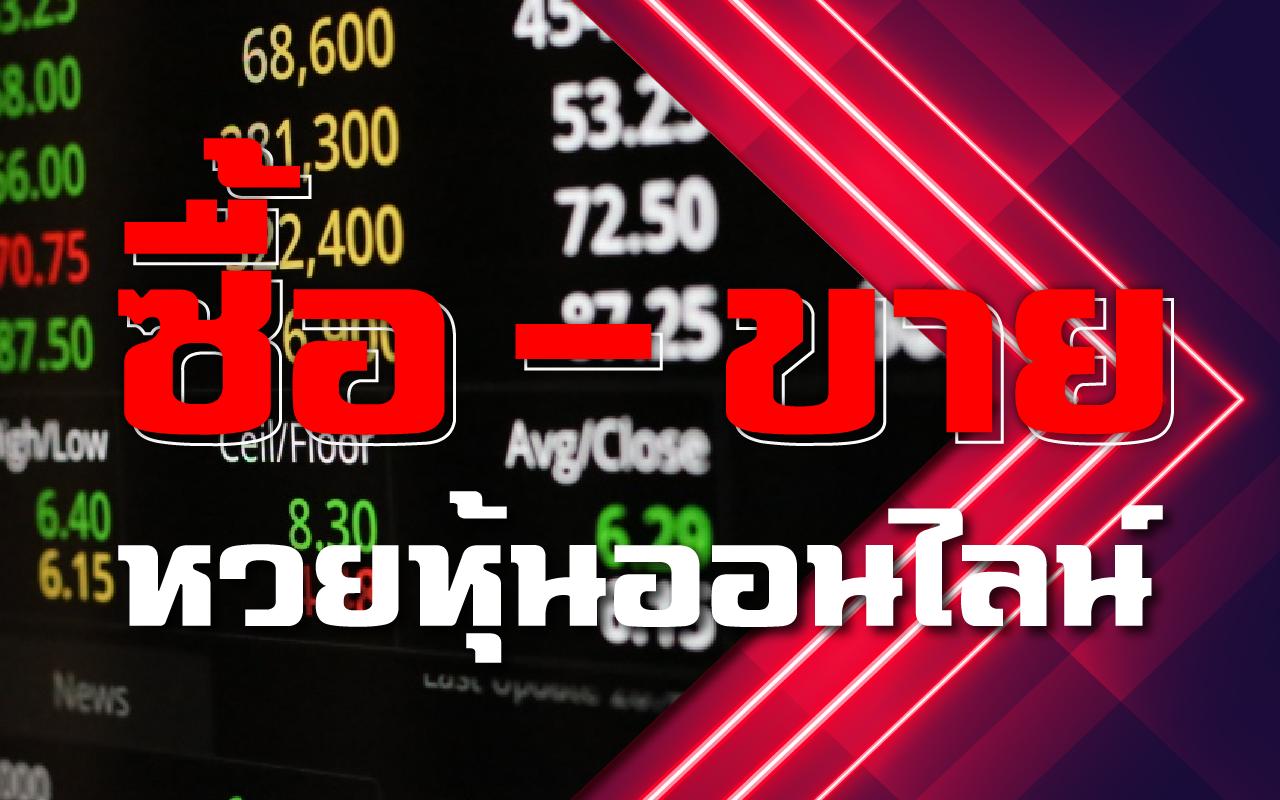 เว็บตรงซื้อ – ขาย หวยออนไลน์ หวยหุ้นไทยและต่างประเทศ